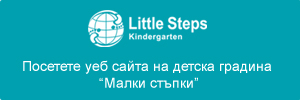 Детска градина Малки Стъпки
