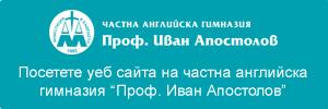 Английска гимназия Иван Апостолов