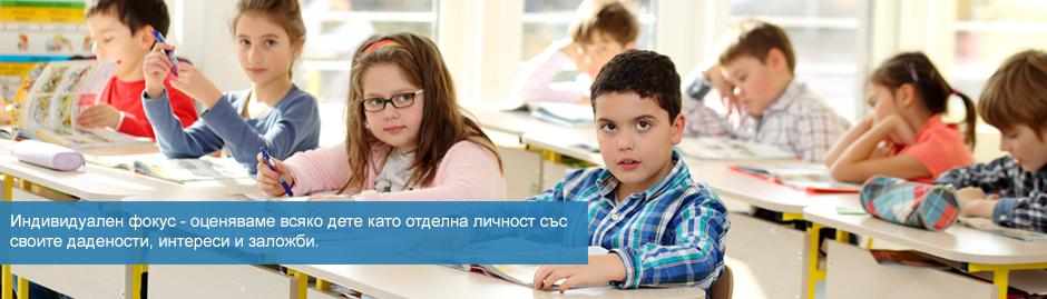 Начално училище - учлищен комплекс Азбуки