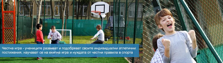 Допълнителни дейности - училищен комплекс Азбуки