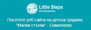 buton-za-detska-gradina