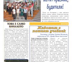 Vestnik_Apostoloff_Times_Page_1